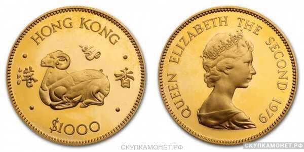 """1000 долларов 1979 года """"Лунный календарь"""" – """"Год Козы""""(золото, Гонконг), фото 1"""