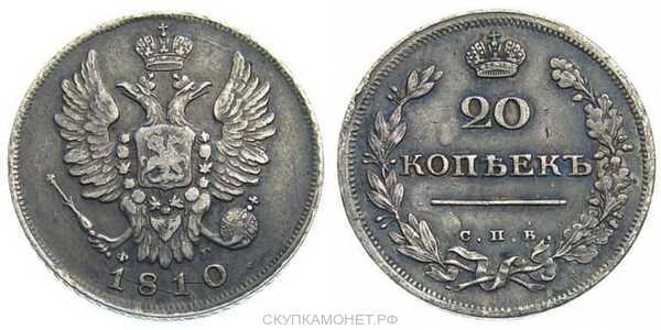20 копеек 1810 года, Александр 1, фото 1