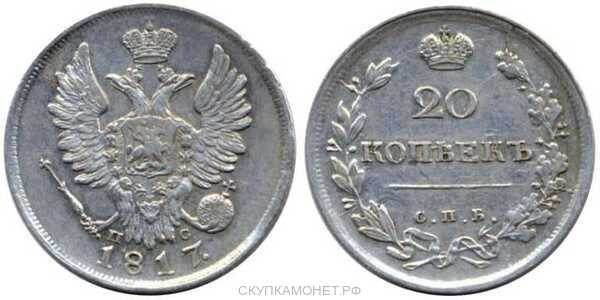 20 копеек 1817 года, Александр 1, фото 1