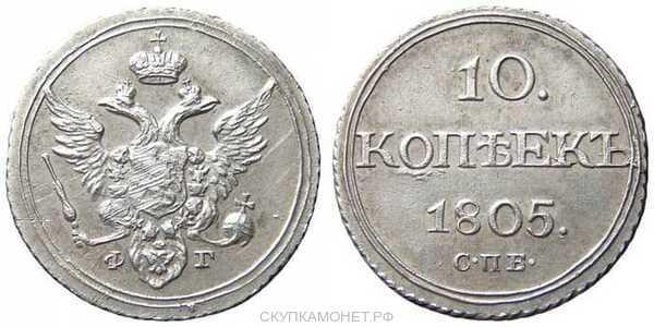 10 копеек 1805 года, Александр 1, фото 1