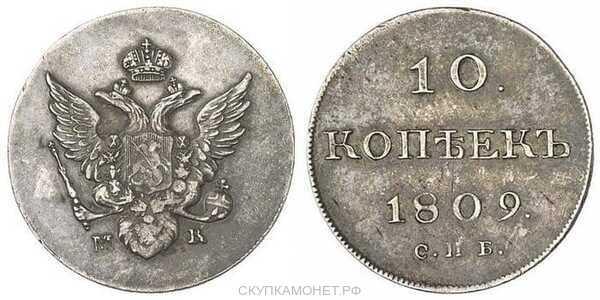 10 копеек 1809 года, Александр 1, фото 1