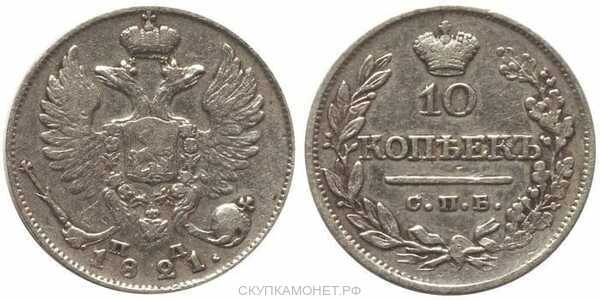 10 копеек 1821 года, Александр 1, фото 1