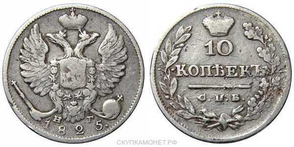 10 копеек 1825 года, Александр 1, фото 1
