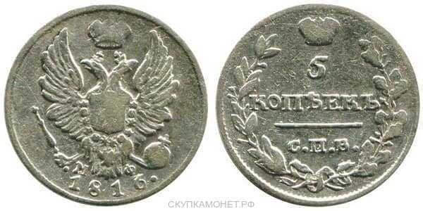 5 копеек 1816 года, Александр 1, фото 1