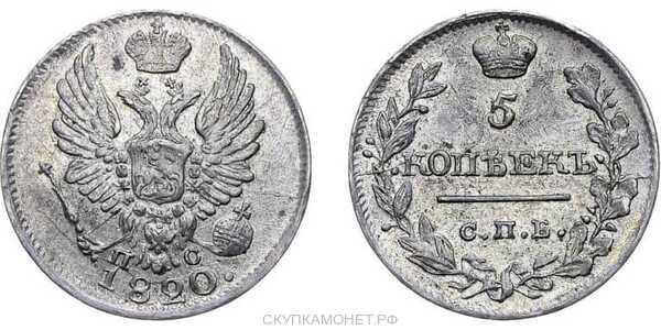 5 копеек 1820 года, Александр 1, фото 1