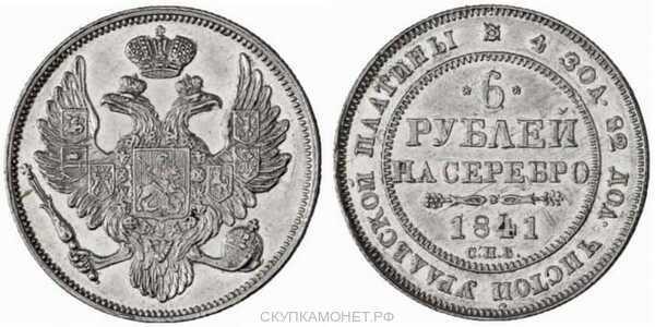 6 рублей 1841 года, Николай 1, фото 1