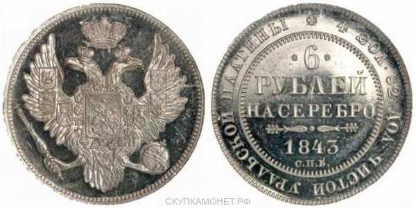 6 рублей 1843 года, Николай 1, фото 1