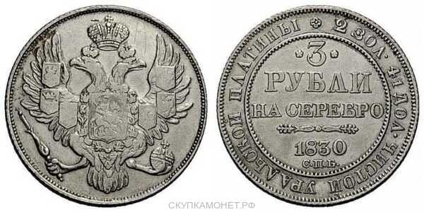 3 рубля 1830 года, Николай 1, фото 1