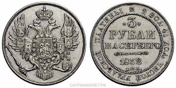 3 рубля 1832 года, Николай 1, фото 1