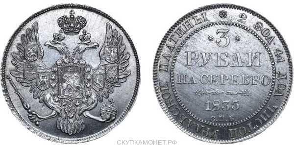 3 рубля 1835 года, Николай 1, фото 1