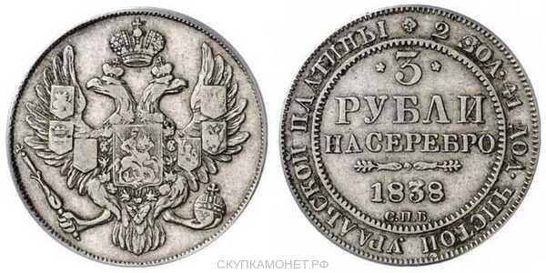 3 рубля 1838 года, Николай 1, фото 1