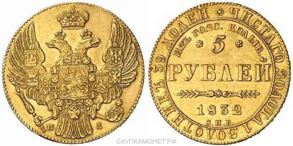 5 рублей 1832 года, Николай 1, фото 1