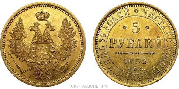 5 рублей 1852 года, Николай 1, фото 1