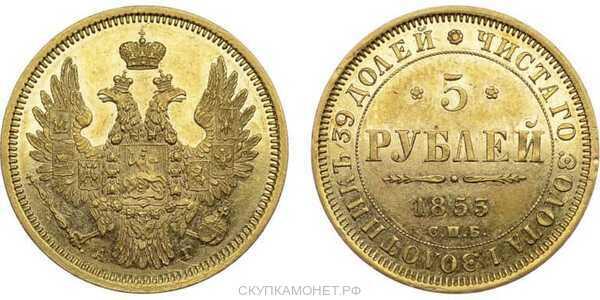 5 рублей 1853 года, Николай 1, фото 1