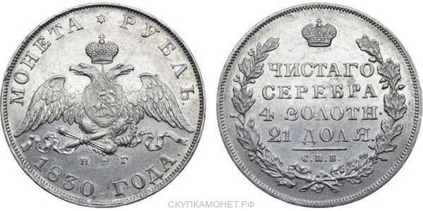 1 рубль 1830 года, Николай 1, фото 1
