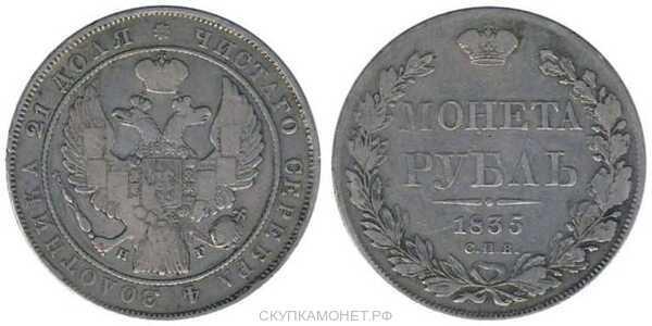 1 рубль 1835 года, Николай 1, фото 1