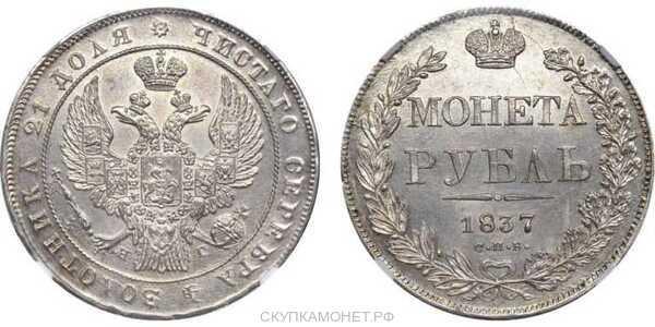 1 рубль 1837 года, Николай 1, фото 1
