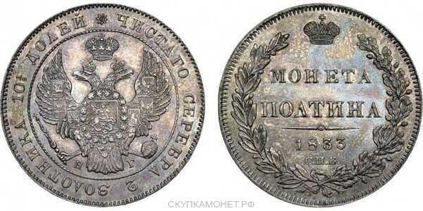 Полтина 1833 года, Николай 1, фото 1
