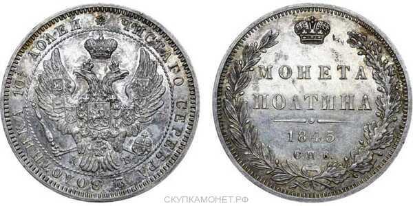 Полтина 1845 года, Николай 1, фото 1