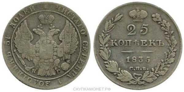 25 копеек 1835 года, Николай 1, фото 1