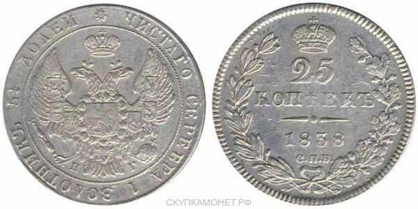 25 копеек 1838 года, Николай 1, фото 1
