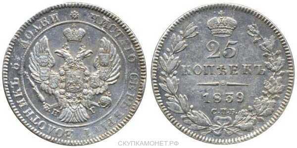 25 копеек 1839 года, Николай 1, фото 1