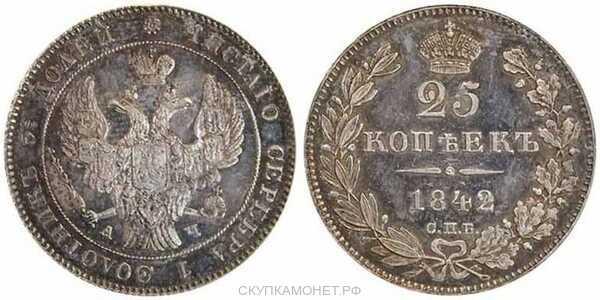 25 копеек 1842 года, Николай 1, фото 1
