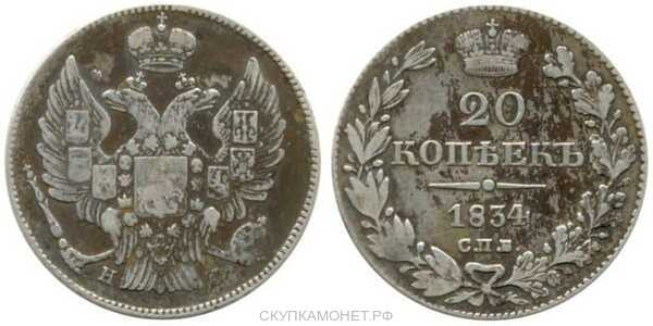 20 копеек 1834 года, Николай 1, фото 1