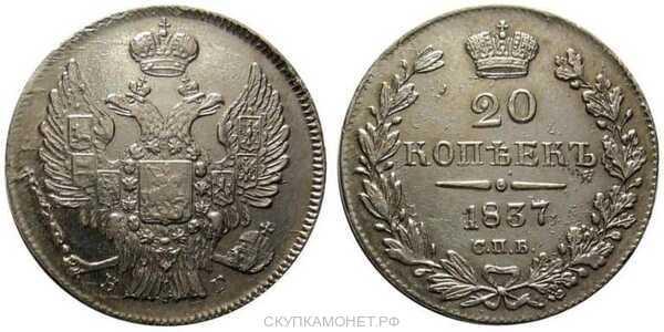 20 копеек 1837 года, Николай 1, фото 1