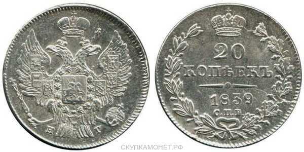 20 копеек 1839 года, Николай 1, фото 1