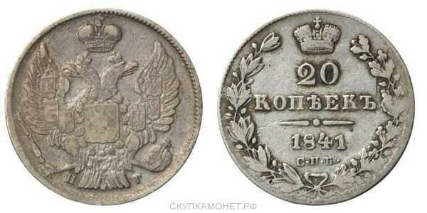 20 копеек 1841 года, Николай 1, фото 1