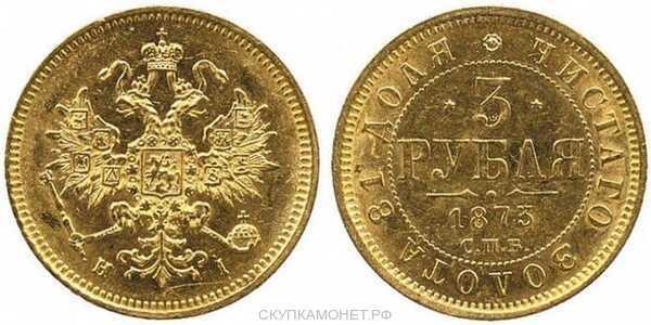 3 рубля 1873 года СПБ-HI (Александр II, золото), фото 1