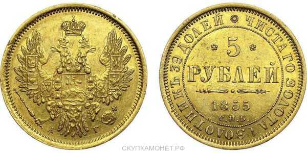 5 рублей 1855 года СПБ-АГ (золото, Александр II), фото 1