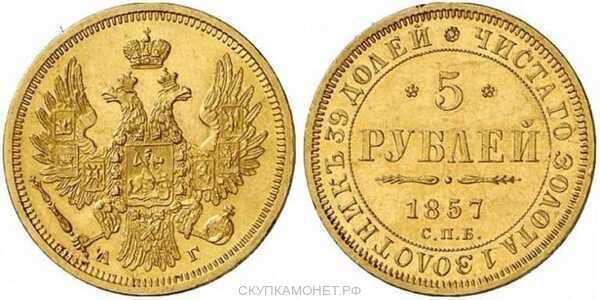5 рублей 1857 года СПБ-АГ (золото, Александр II), фото 1