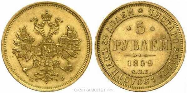 5 рублей 1859 года СПБ-ПФ (золото, Александр II), фото 1