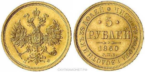 5 рублей 1860 года СПБ-ПФ (золото, Александр II), фото 1