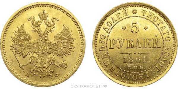 5 рублей 1861 года СПБ-ПФ (золото, Александр II), фото 1