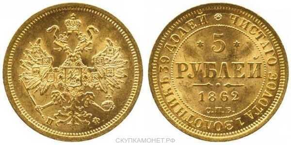 5 рублей 1862 года СПБ-ПФ (золото, Александр II), фото 1