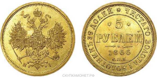 5 рублей 1866 года СПБ-СШ, СПБ-НI (золото, Александр II), фото 1
