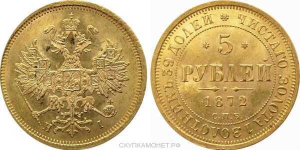5 рублей 1872 года СПБ-НI (золото, Александр II), фото 1