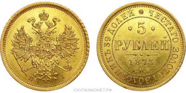 5 рублей 1873 года СПБ-НI (золото, Александр II), фото 1