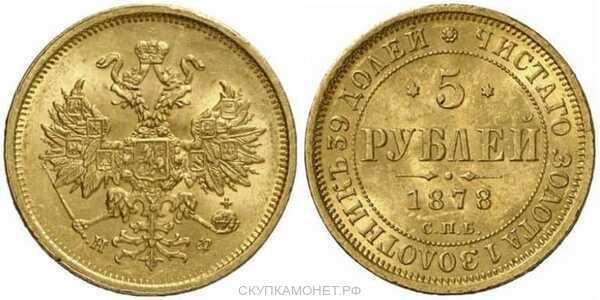 5 рублей 1878 года СПБ-НФ (золото, Александр II), фото 1