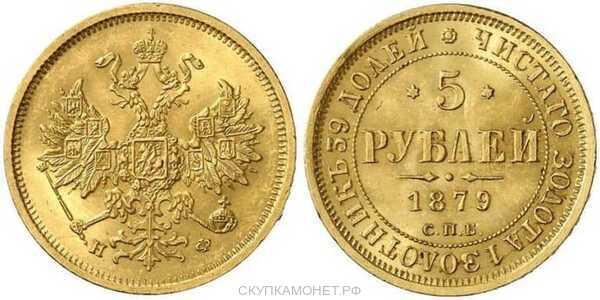 5 рублей 1879 года СПБ-НФ (золото, Александр II), фото 1