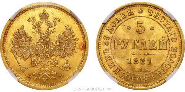 5 рублей 1881 года СПБ-НФ (золото, Александр II), фото 1