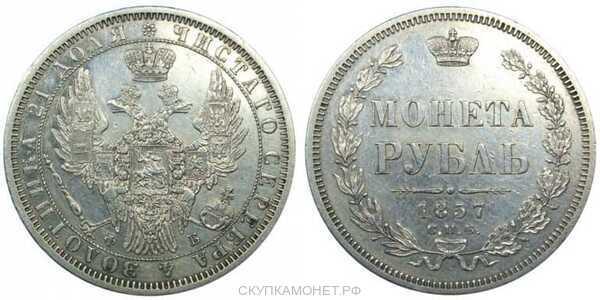 1 рубль 1857 года СПБ-ФБ (серебро, Александр II), фото 1