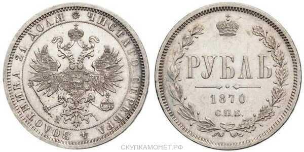 1 рубль 1870 года СПБ-НI (Александр II, серебро), фото 1