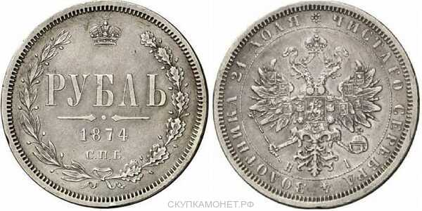 1 рубль 1874 года СПБ-НI (Александр II, серебро), фото 1