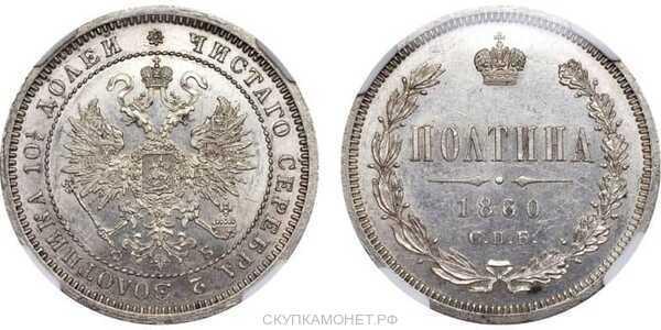 Полтина 1860 года СПБ-ФБ (серебро, Александр II), фото 1