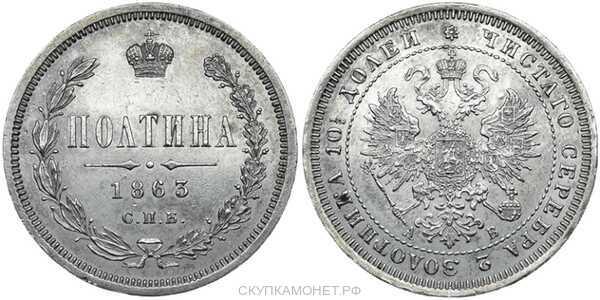 Полтина 1863 года СПБ-АБ (серебро, Александр II), фото 1