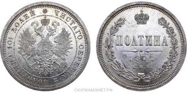 Полтина 1877 года СПБ-НI (серебро, Александр II), фото 1